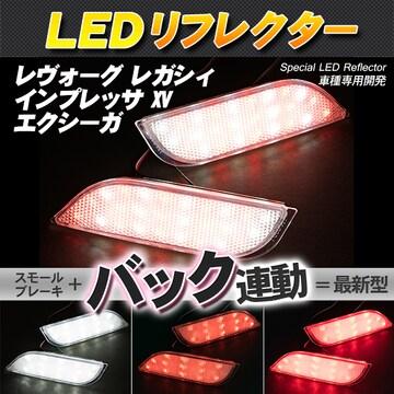★LEDリフレクター レヴォーグ レガシィ クリア 【LT2】