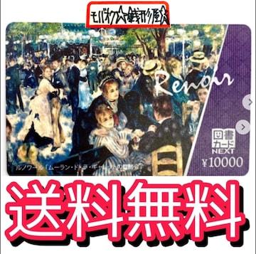 【送料無料】図書カード  NEXT  10000