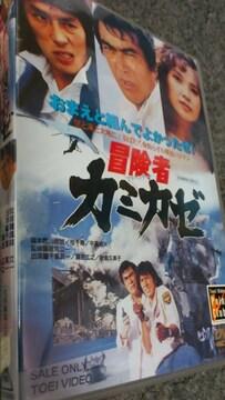 新品〓未開封DVD『冒険者カミカゼ』真田広之、千葉真一