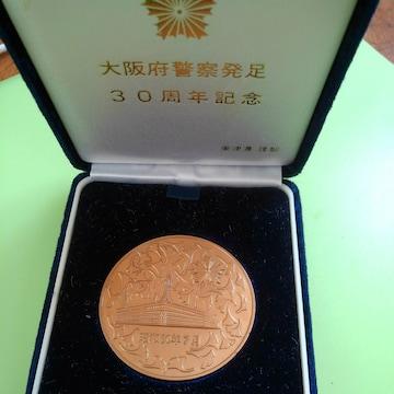 大阪府警察発足30周年記念メダル大きさ5.5センチ