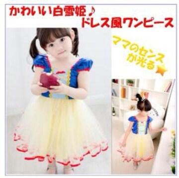 子供用 ワンピース ドレス (100cm) キッズコスチューム