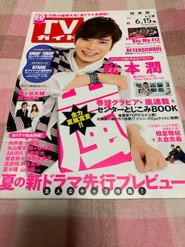 ★1冊/TVガイド 2012.6.9〜 関東版