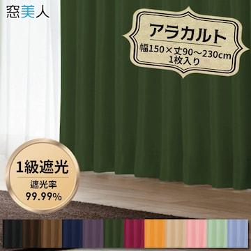 高級遮光1級カーテン! 幅150×丈135cm MGN 1枚【窓美人】