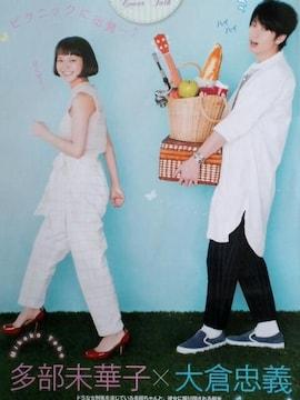 ★大倉×多部★切り抜き★ドS刑事