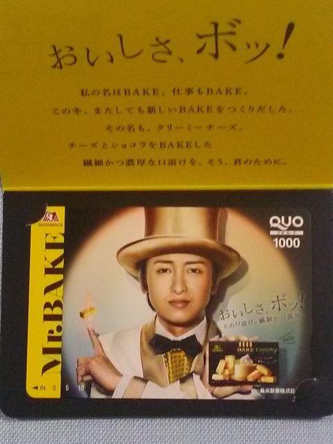 当選品◆森永 ベイクオリジナル 大野智クオカード 1,000円分◆嵐 QUOカード  < タレントグッズの