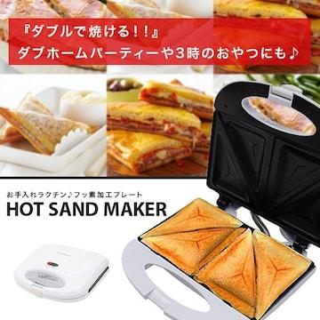 ホットサンド メーカー ダブルプレート 2枚焼き トースター