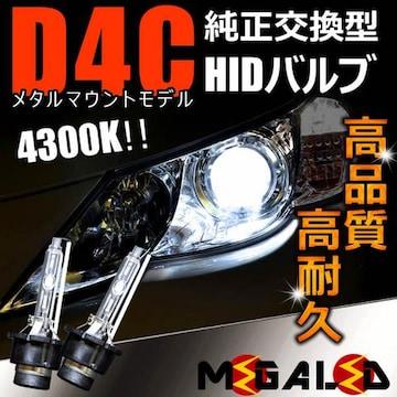 Mオク】ハスラーMR31S/41S系/ヘッドライト純正交換HIDバルブ4300K