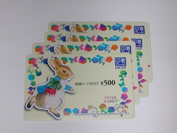 図書カードNEXT 2,000円分 送料無料 ゆうパケット