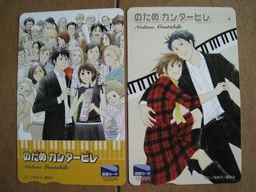 未使用★のだめカンタービレ 図書カード♪2000円分