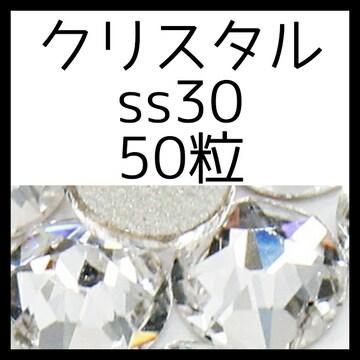 【50粒クリスタルss30】正規スワロフスキー