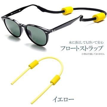 �溺 メガネやサングラスの水没防止 フローティング ストラップ YE