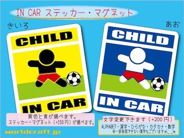 ☆CHILD IN CARステッカー サッカーバージョン☆車 子ども