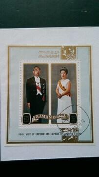 海外切手《昭和天皇・皇后》小型シート 1971年アジュマーン発行