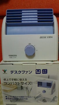 山善☆デスクファン★卓上コンパクトサイズ!☆卓上扇風機★