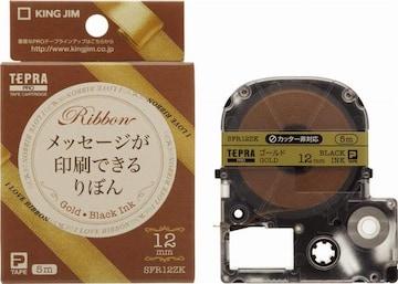 テプラPRO りぼん 12mm SFR12ZK ゴールド