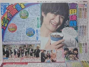 '18.4.21 Kis-My-Ft2宮田俊哉 日刊スポーツ連載記事サタデージャニーズ