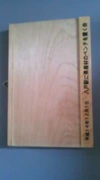 木製写真入れ 天然ひば製