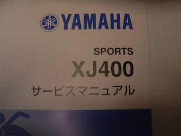(91)XJ400新品サービスマニュアル