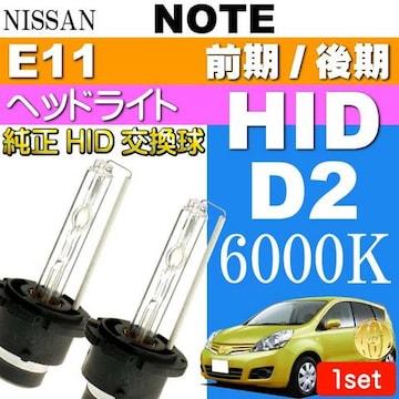 ノート D2C D2S D2R HIDバルブ 35W 6000K バーナー2本 as60466K