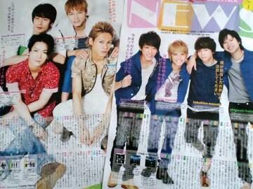 ★NEWS & KAT-TUN★切り抜き★ページ繋