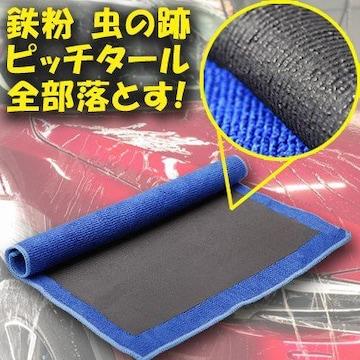 ラバークロス クレイタオル 鉄粉除去 マイクロファイバー タオル