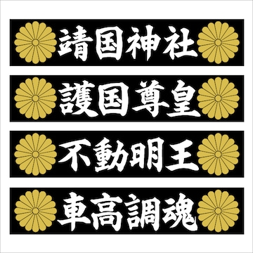 菊紋 靖国神社 マグネットプレート 20センチ