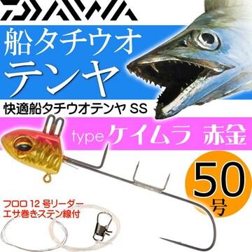 快適船タチウオテンヤSS 50号 紫ゼブラ 赤金 DAIWA ダイワ Ks009