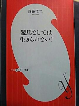 書籍【競馬なしでは生きられない】斉藤慎二.ジャングルポケット