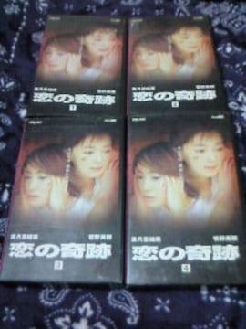 ビデオ 恋の奇跡 全4巻 DVD未発売 葉月里緒奈 菅野美穂 萩原聖人