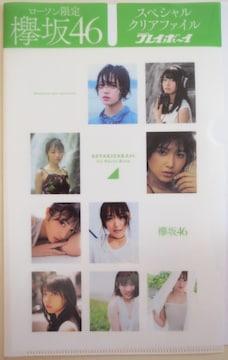 平手友梨奈、他の「欅坂46」の非売品両面クリアファイル