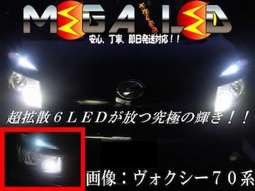 mLED】ノア70系/ポジションランプ超拡散6連ホワイト