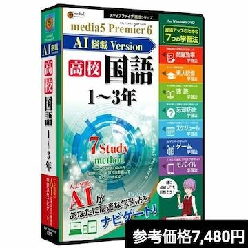 プレミア6 AI搭載version 高校国語1〜3年