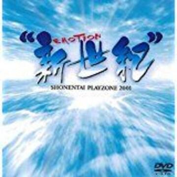 ■DVD『少年隊 PLAYZONE 2001 新世紀 EMOTION』ジャニーズ