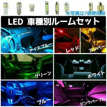 車種別 LEDルームランプセット