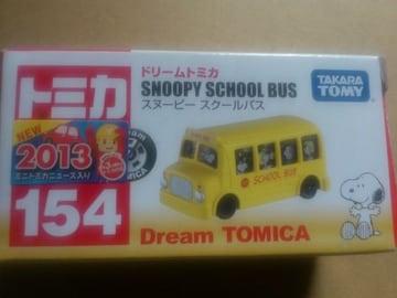 ドリームトミカ スヌーピースクールバス2013