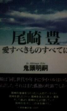 尾崎豊解説本「愛すべきものすべてに」