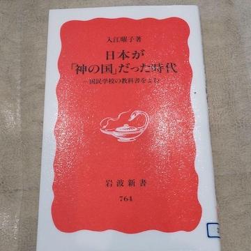 日本が神の国だった時代