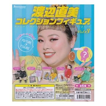 渡辺直美 コレクションフィギュア Vol.3 シークレット入り全6種 ガチャポン ストラップ