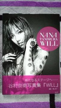 〓谷村奈南写真集「WILL」直筆サイン入り〓