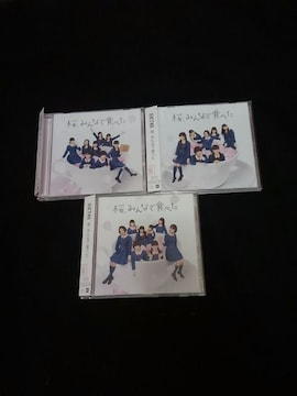 HKT48 桜、みんなで食べた TYPE-A+B+C 3枚セット 帯 DVD付き