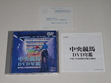 DVD★中央競馬 DVD年鑑 平成11年度前期重賞競走