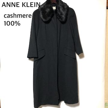 ANNE KLEIN アンクライン カシミヤ100% 脱着可ファー付きロングコート