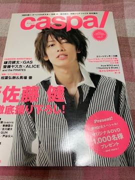 1冊/caspa!Vol.1