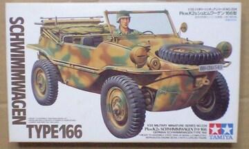 1/35 タミヤ Pkw.K2s シュビムワーゲン166型