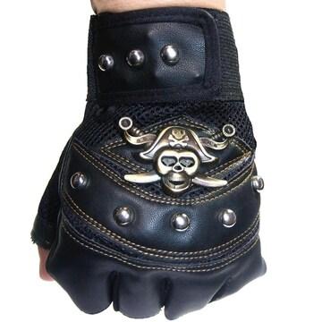 スカル 海賊 パイレーツ フィンガーレス レザーグローブ 半指 手袋