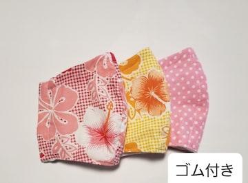 D64 特価◆ 立体インナーマスク 3枚セット(*^^*)ハンドメイド 女性〜子供