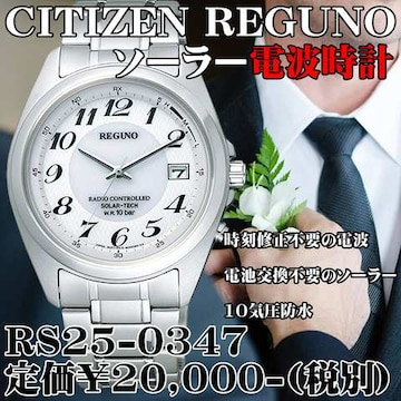 新品 シチズン ソーラー電波 RS25-0347 定価¥2万(税別)