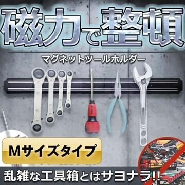 マグネット ツール Mサイズ ホルダー ハンガー 工具 整理整頓