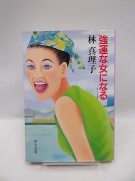 2006 強運な女になる (中公文庫)  林 真理子