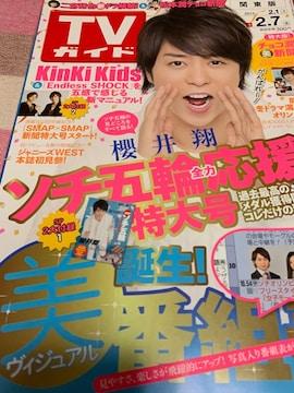 ★1冊/TVガイド 2014.2.1〜 関東版